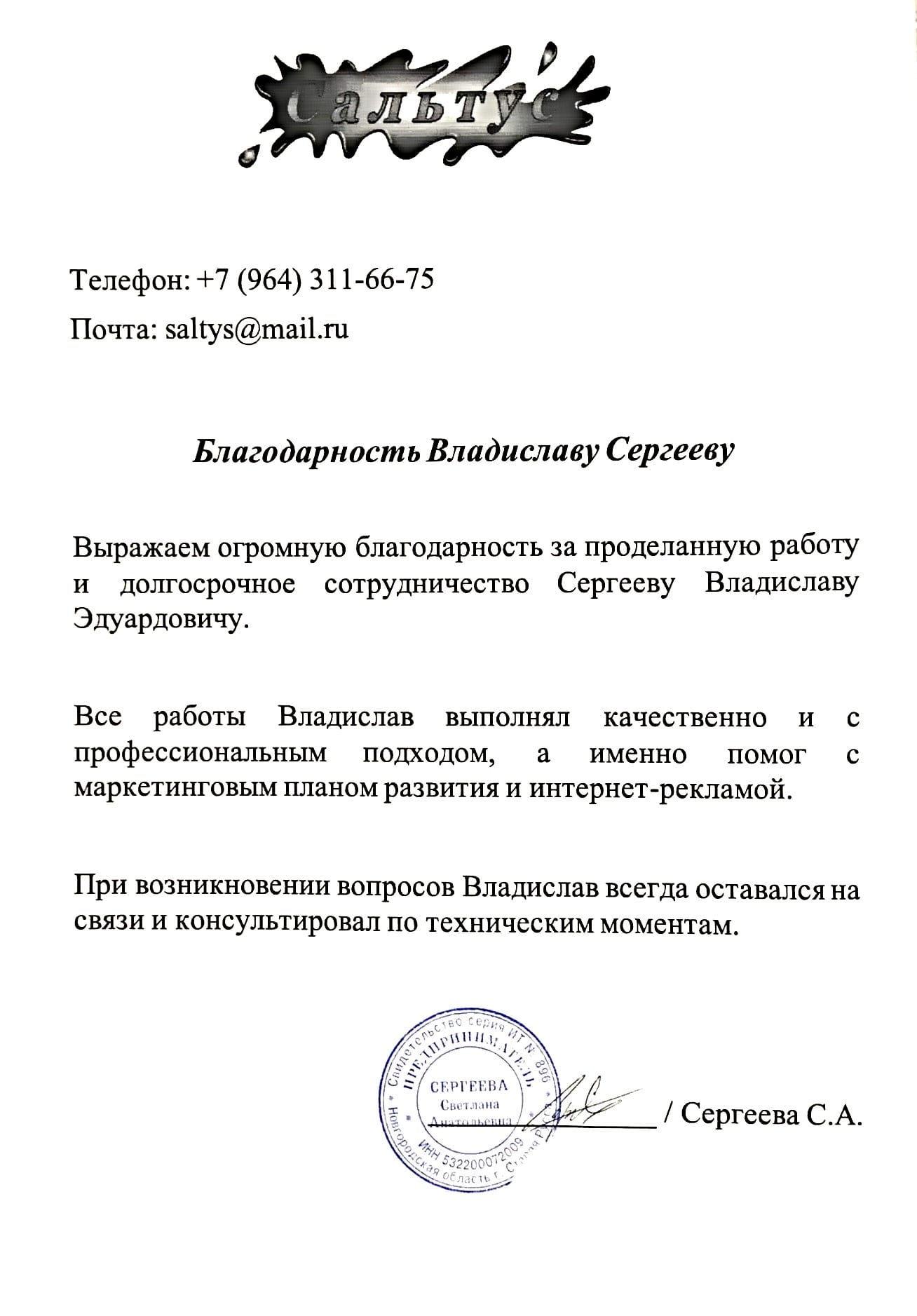Заказать настройку Яндекс Директ за 9 000 руб.