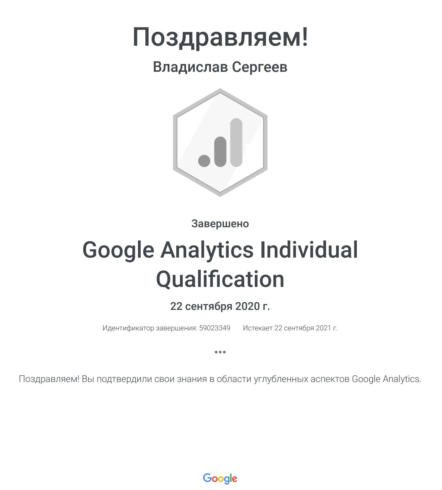 Сертификат Google Analytics - Владислав Сергеев