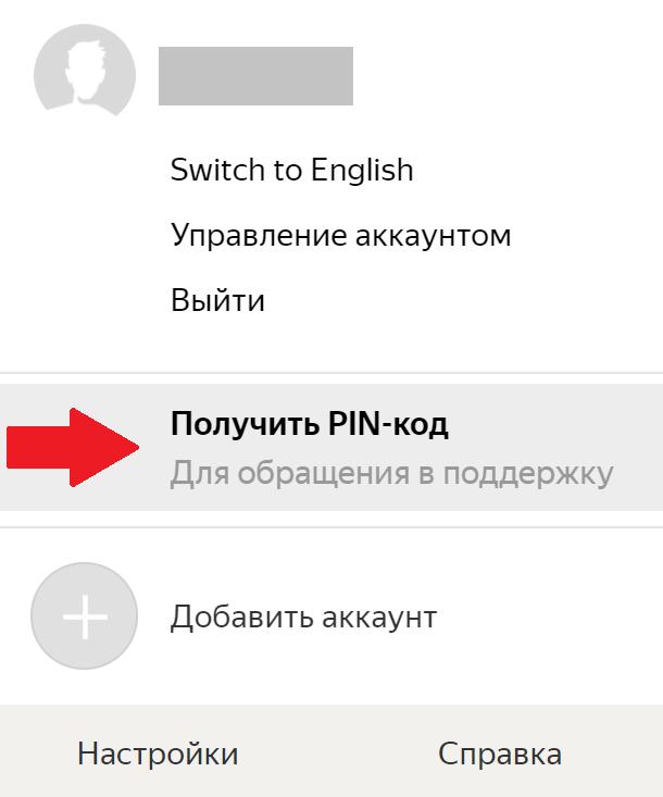 Телефон 8800 службы поддержки Яндекс Директ