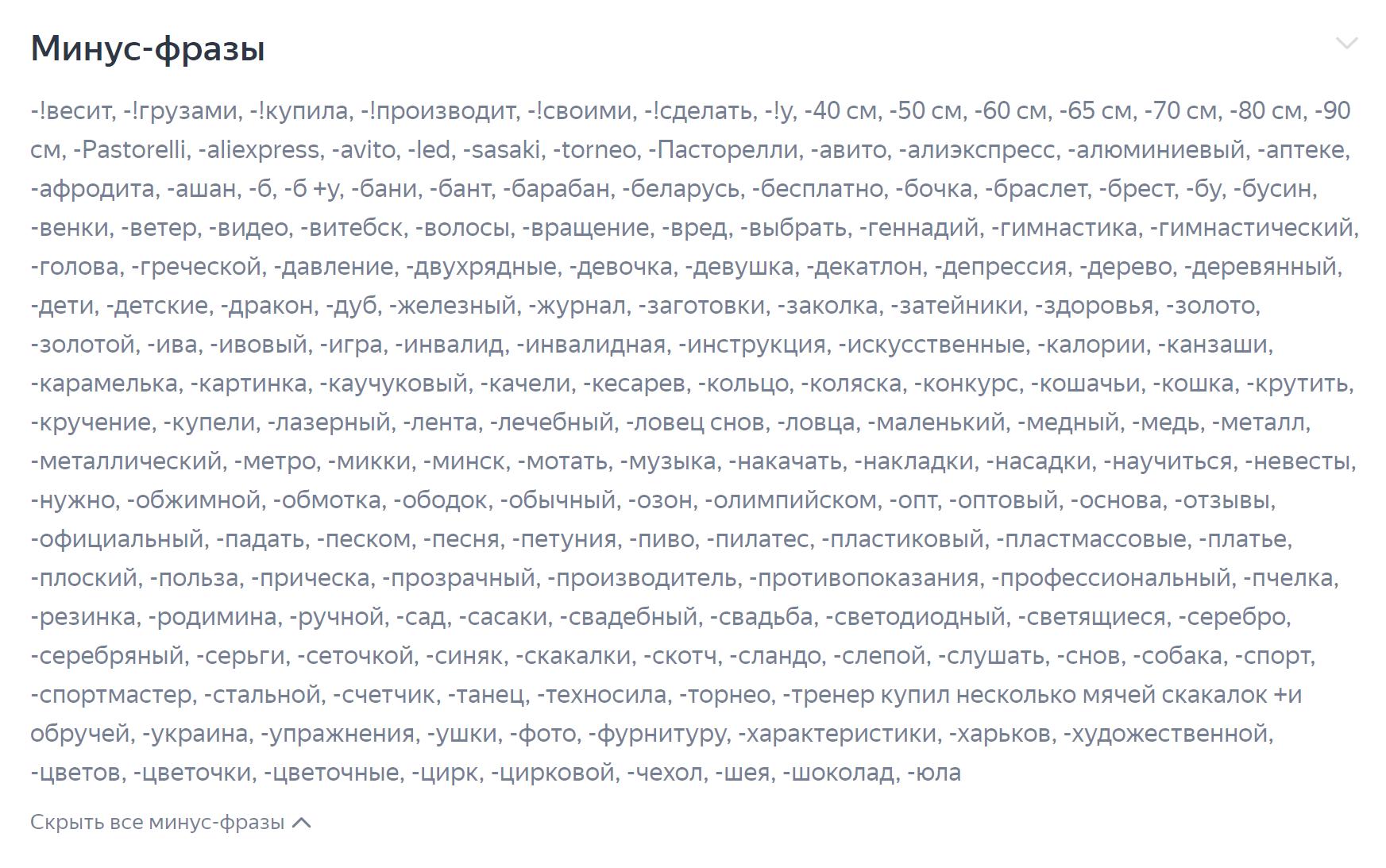 Что делать если нет заявок с Яндекс Директ?